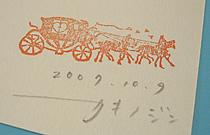 2007.10.09-2.jpg