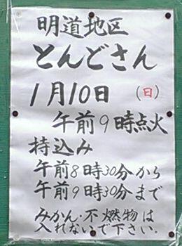 20160106-1
