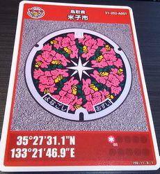 米子市マンホールカード