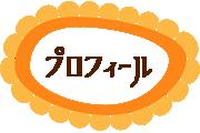 PROFILEのイメージ